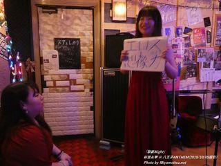 彩葉永華(#227)