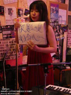 彩葉永華(#268)