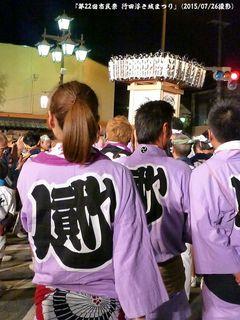 第22回市民祭 行田浮き城まつり(#235)