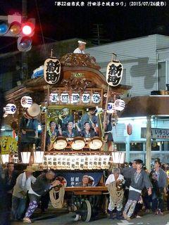 第22回市民祭 行田浮き城まつり(#318)