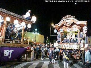 第22回市民祭 行田浮き城まつり(#326)