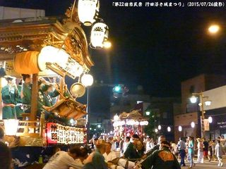 第22回市民祭 行田浮き城まつり(#440)