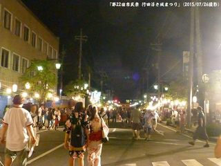 第22回市民祭 行田浮き城まつり(#448)