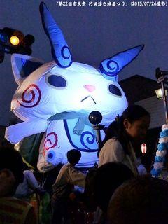 第22回市民祭 行田浮き城まつり(#61)