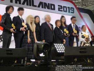 Japan Expo Award 2019(#29)