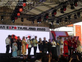 JAPAN EXPO AWARD 2020