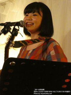 花澄(#1160)