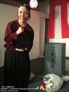 鈴木未恵子(#10)