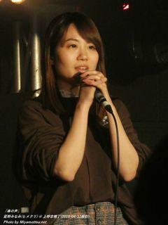 星野みなみ(ヒメクリ)(#100)