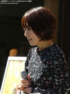 大黒美和子(#45)