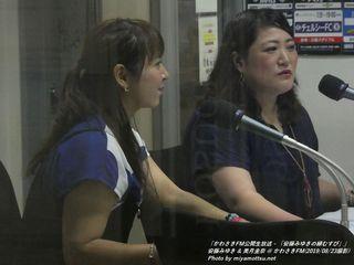 安藤みゆき & 美月圭奈(#234)