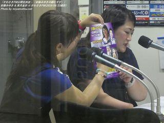 安藤みゆき & 美月圭奈(#241)
