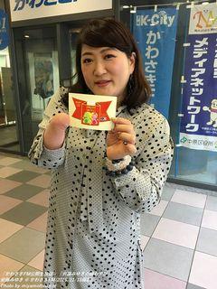安藤みゆき(#463)