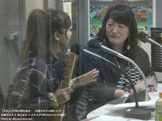 安藤みゆき & 美月圭奈(#484)
