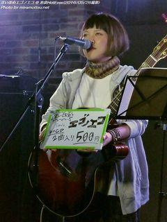 エゴノエコ(#78)