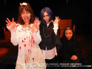 槻城耀羅、鈴木未恵子、蒼木瞳(#10)