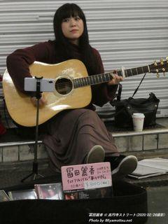 冨田麗香(#3217)