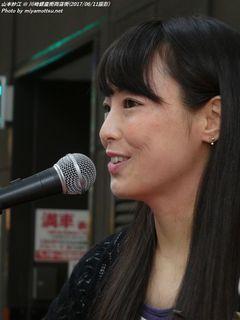 山本紗江(#163)