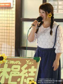 木邑結(#272)
