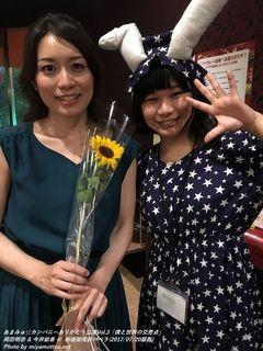 岡田明奈 & 今井結香(#6)