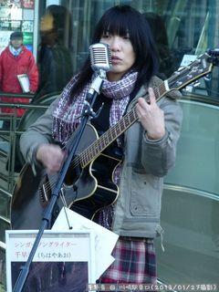 千早青(#146)