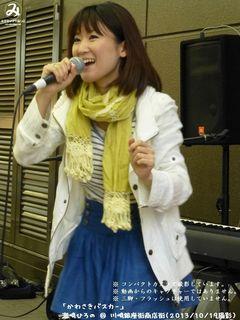 潮崎ひろの(#2541)