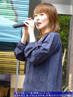 庄司みずき(#1314)