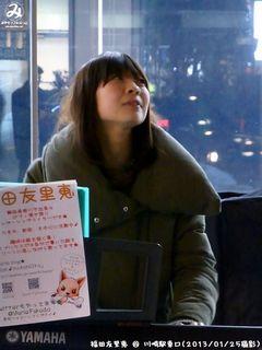 福田友里恵(#202)