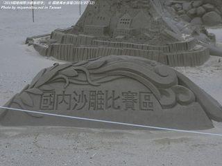福隆國際沙雕藝術季(2019)(#121)