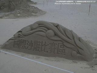 福隆國際沙雕藝術季(2019)(#74)