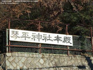 「平成31年初詣」(#1)