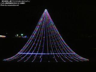 「第33回宮ヶ瀬クリスマスみんなのつどい」(#146)