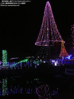 「第33回宮ヶ瀬クリスマスみんなのつどい」(#53)
