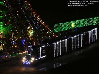 「第33回宮ヶ瀬クリスマスみんなのつどい」(#88)