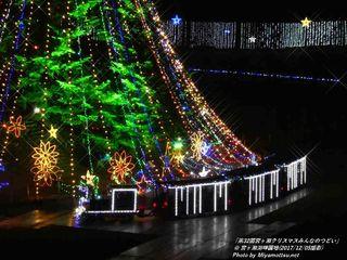 「第32回宮ケ瀬クリスマスみんなのつどい」(#224)