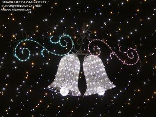 「第34回宮ヶ瀬クリスマスみんなのつどい」(#145)
