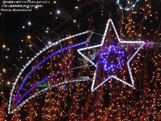 「第34回宮ヶ瀬クリスマスみんなのつどい」(#149)