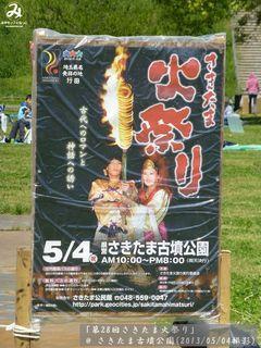 第28回さきたま火祭り(#1)