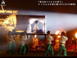 第28回さきたま火祭り(#105)