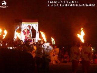 第28回さきたま火祭り(#106)