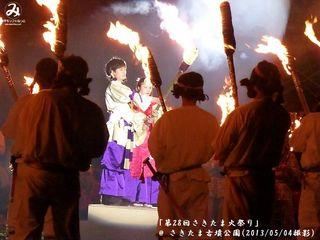 第28回さきたま火祭り(#143)