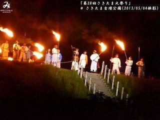 第28回さきたま火祭り(#197)