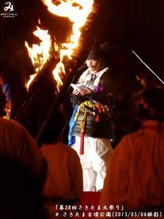 第28回さきたま火祭り(#244)