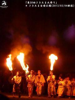 第28回さきたま火祭り(#67)