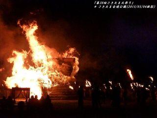 第30回さきたま火祭り(#338)