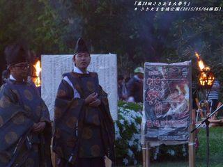 第30回さきたま火祭り(#46)