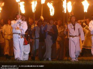 「第33回さきたま火祭り」(#267)