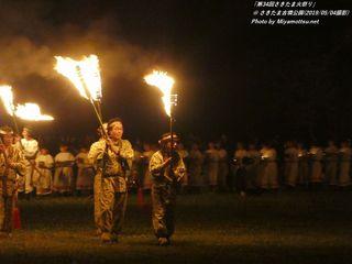 「第34回さきたま火祭り」(#151)