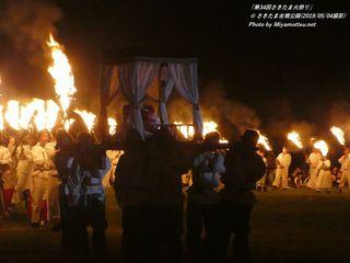 「第34回さきたま火祭り」(#183)