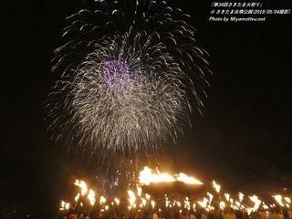 「第34回さきたま火祭り」(#500)